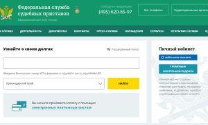 Как узнать или проверить задолженность на сайте судебных приставов