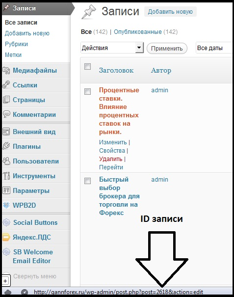 ID записи