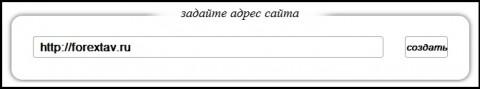 Адрес сайта или страницы для создания скриншота