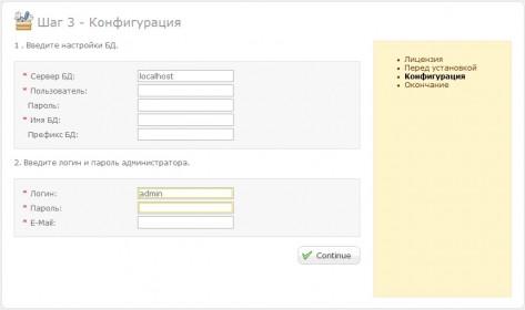 Настройка базы данных, логина и пароля администратора ОсСторе
