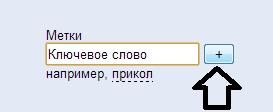 Добавление меток для блога Я.ру