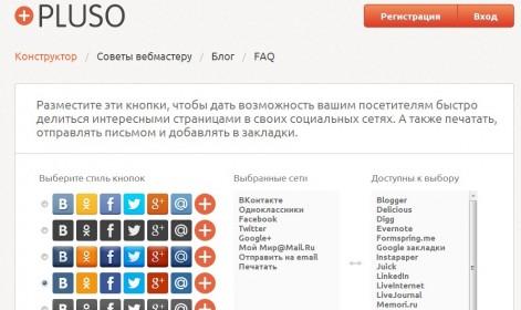 Сайт Pluso