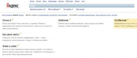 moya-stranica-ya-ru