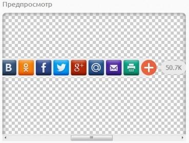 Предварительный просмотр социальных кнопок для блога