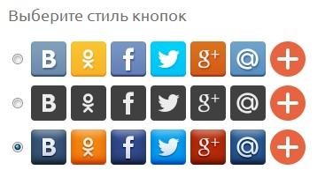 Стили кнопок социальных сетей