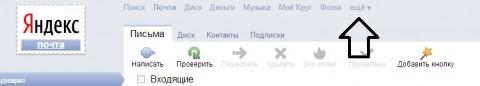 Регистрация блога Я.ру