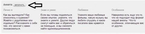 zapolnyaem-anketu-ya-ru