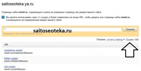 450+ ссылок бесплатно для Я.ру