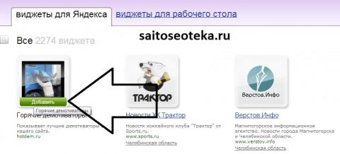 Добавляем больше окошек в Яндекс