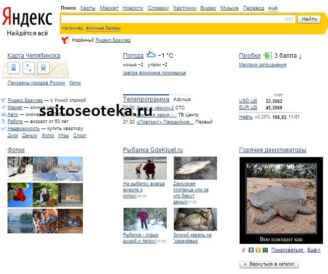 Дополнительные окошки в Яндексе