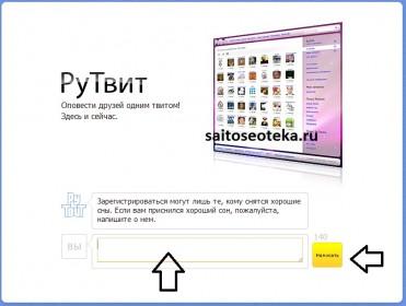 napisat-son-v-rutwite