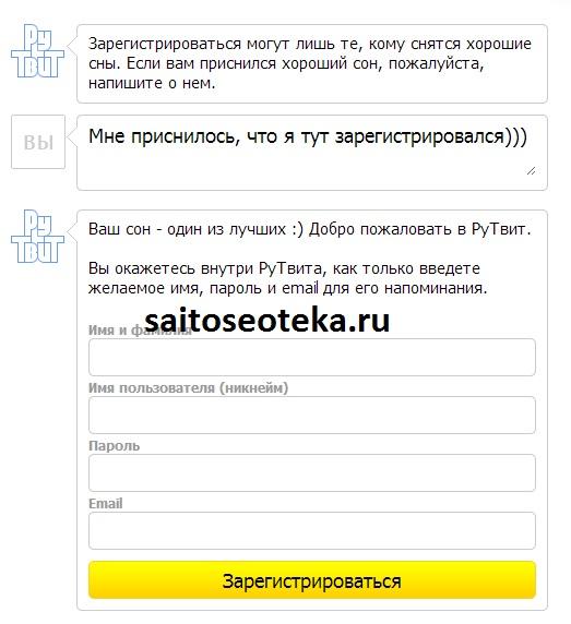 Ввод регистрационных данных в Рутвит
