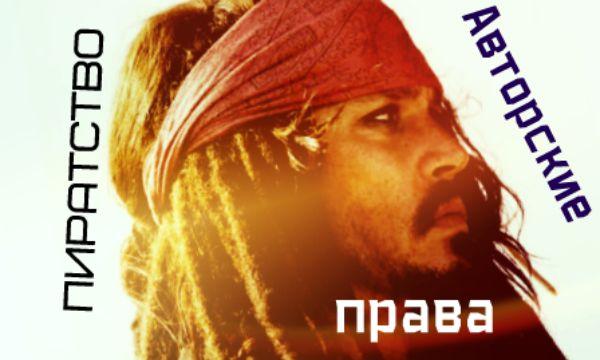 Пиратство в России