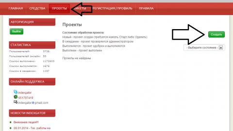 sozdayem-proekt-v-indexgator