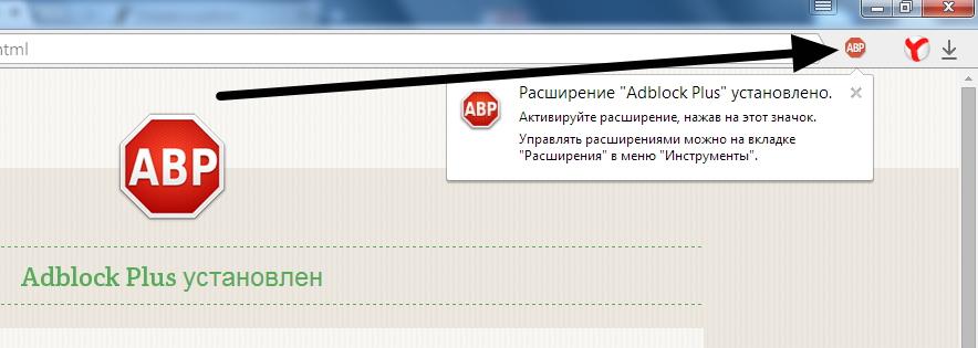 Блокер Рекламы Для Яндекс Браузера - фото 5