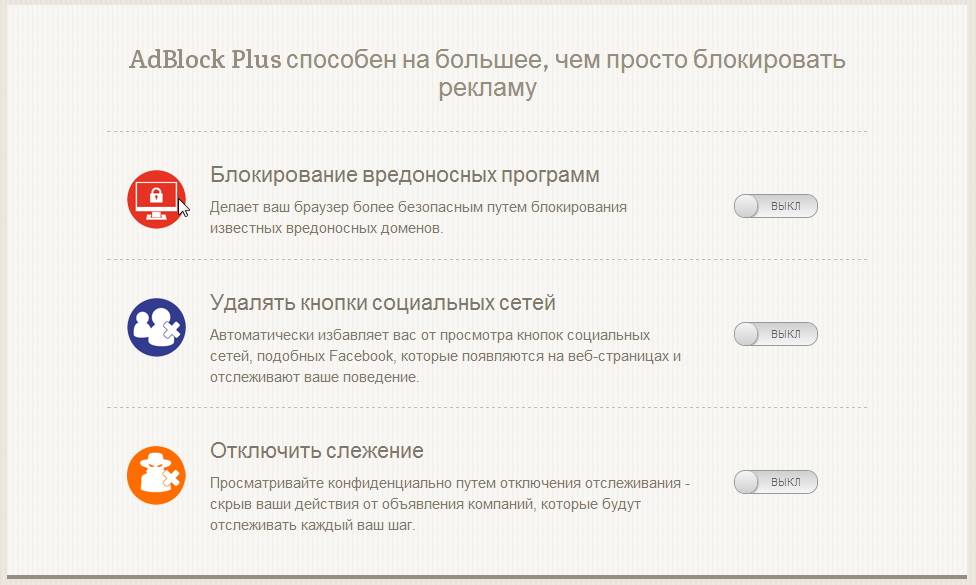Блокер Рекламы Для Яндекс Браузера - фото 7
