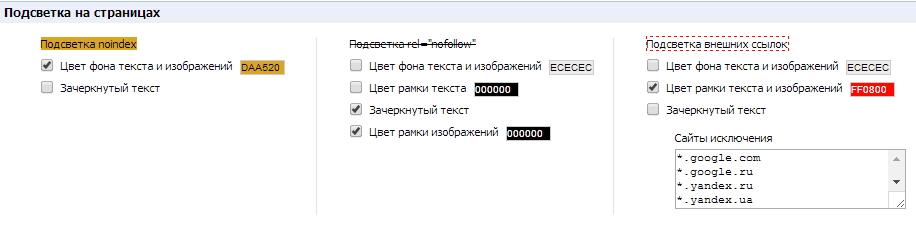 Настройка подсветки не индексируемого содержимого страницы