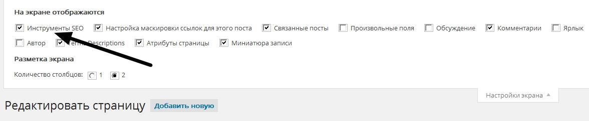 Настройки экрана Вордпресс