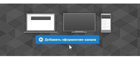 Оформление канала на Ютуб