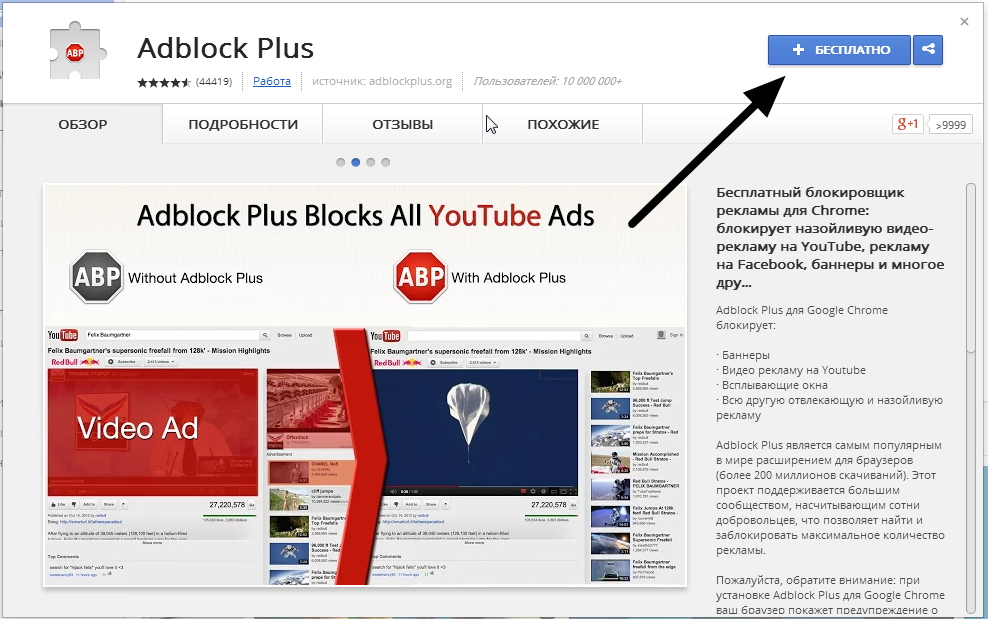 как включить Adblock Plus - фото 11