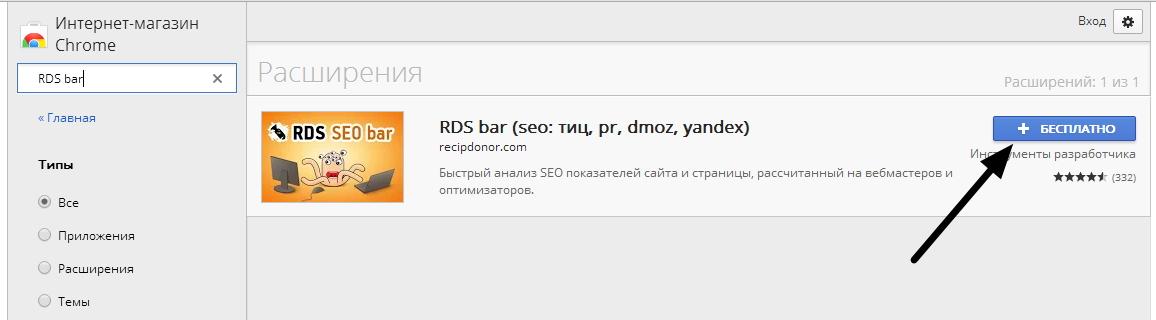 Установка RDS BAR в Chrome