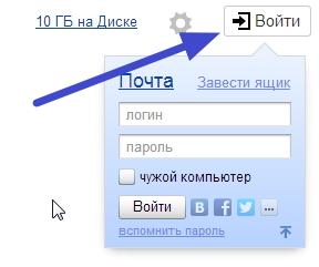 Новая кнопка входа в почту