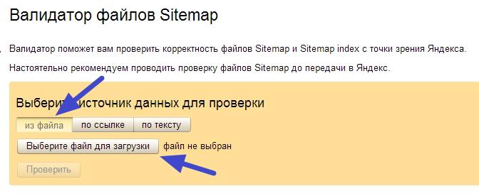 Проверка файла Sitemap