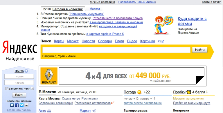 staraya-startovaya-stranica-yandex