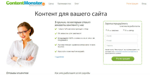 Contentmonster-ru-luchshaya-birga