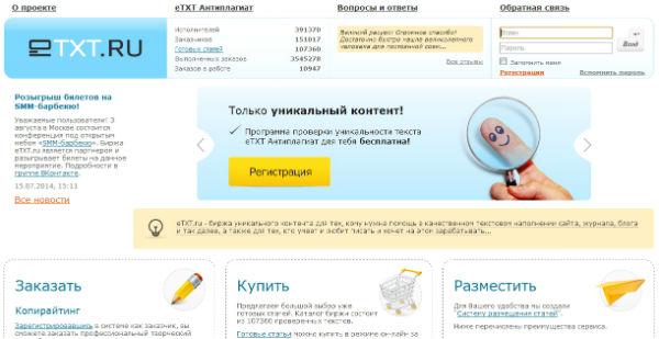 etxt-ru
