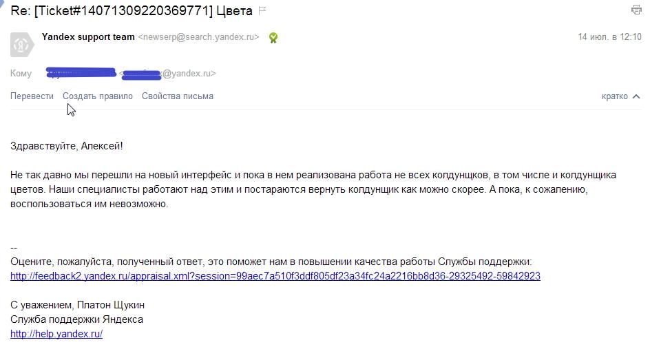 otvet-o-koldunshike-cvetov-yandex