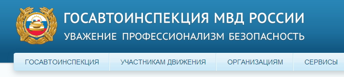 официальный сайт гибдд проверка штрафов