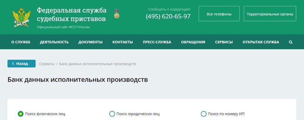 Сайт приставов проверить задолженность