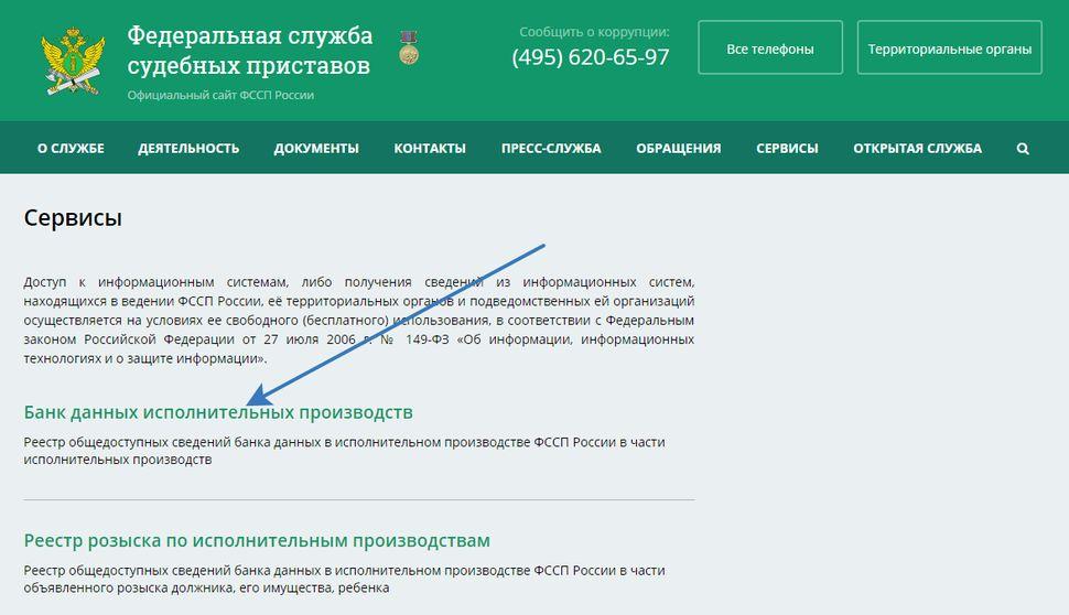 Официальный сайт проверки задолженности