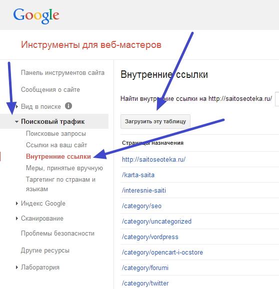 sobiraem-ssilki-v-google