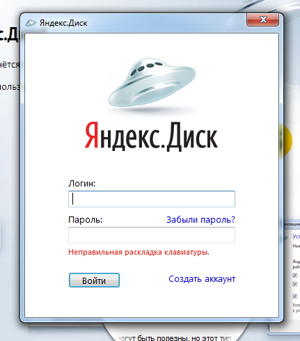 vhod-yandex-disk