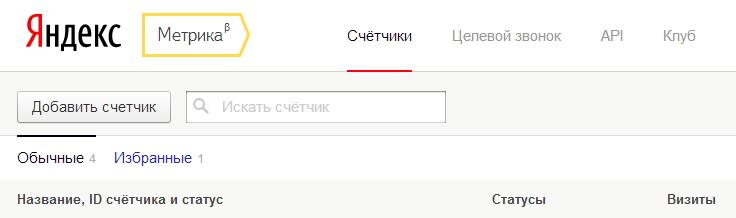 Яндекс Метрика 2.0 Бета версия