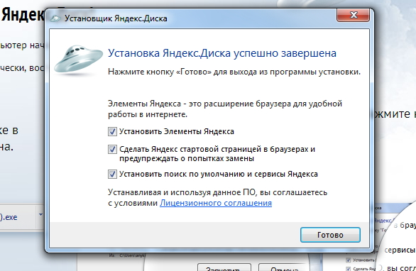 Завершение установки Яндекс Диск