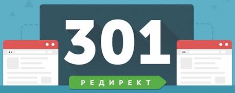 301-redirekt