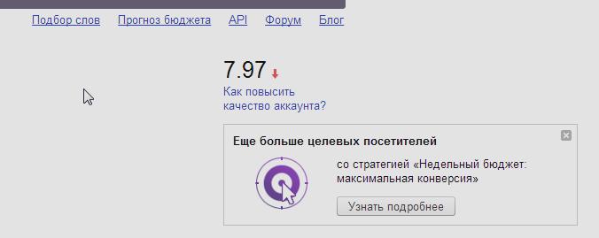 Качество аккаунта в Яндекс Директе