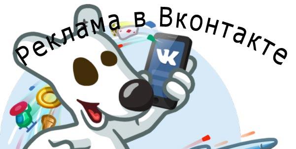 Реклама мобильных приложений ВК