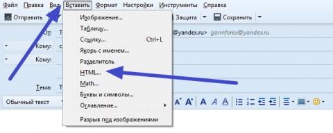 vstavka-shablona-html-v-email
