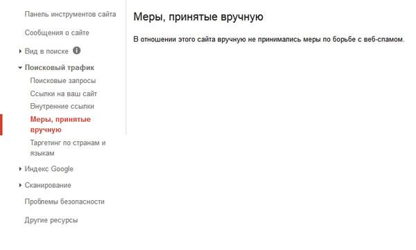 web-spam