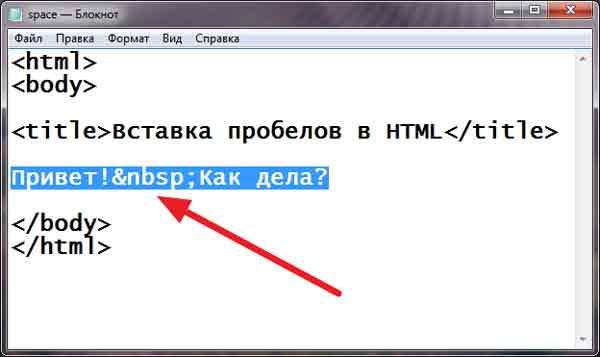 Как в html сделать пробел