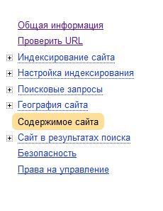 яндекс вебмастер оригинальные тексты