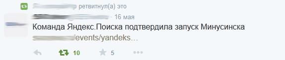 прогон по твиттер-аккаунтам