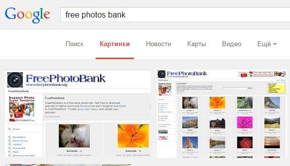 бесплатные изображения для сайта