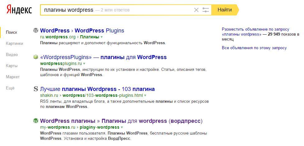 скачать плагины для wordpress