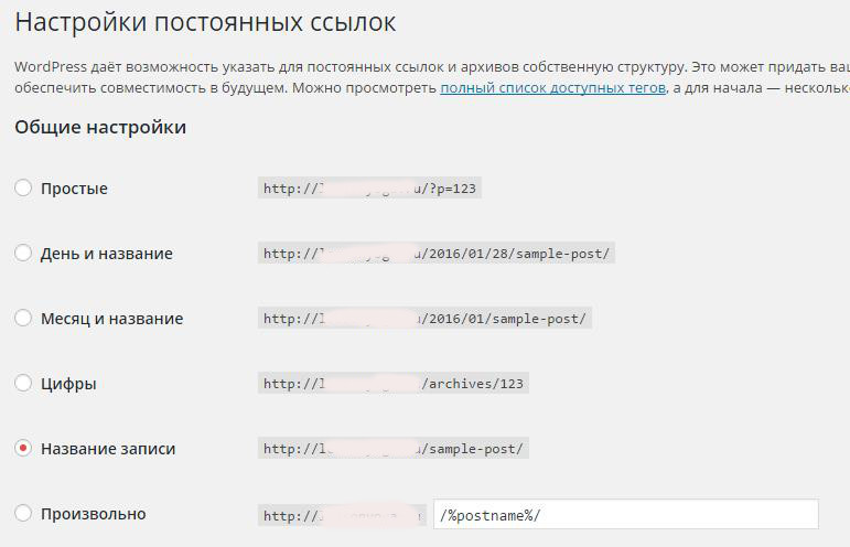 настройка url wordpress