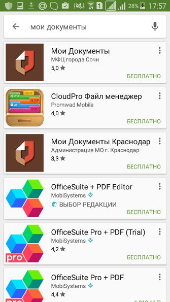 мои документы для android, ios, windows phone